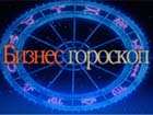 Бизнес на гороскопах.