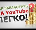 YouTub  как на нем заработать.