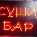 суши бар бизнес