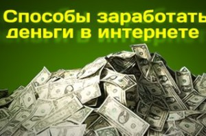 способы заработка денег и бизнес идеи.