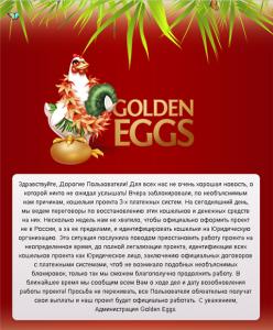 игра золотые яйца