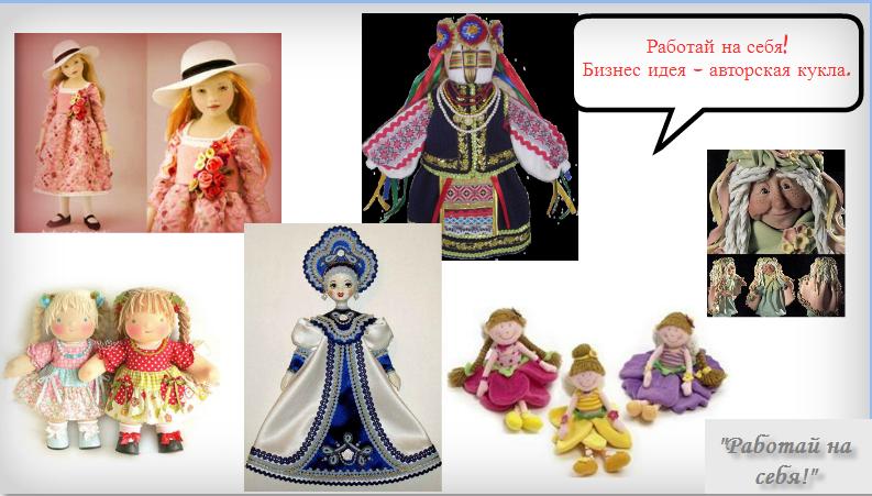 Куклы своими руками как бизнес 70