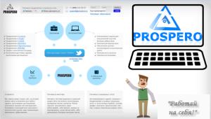 Заработать с prospero.ru