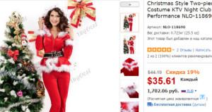 купить новогодние костюмы