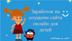 создании сайта онлайн детской тематики