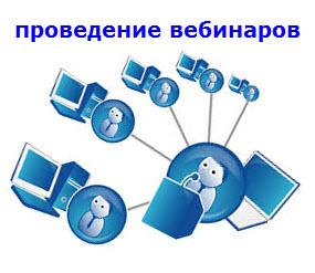 онлайн вебинары