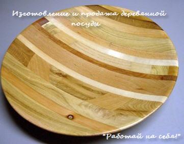 Простая деревянная посуда