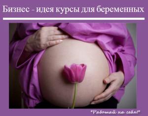 идея курсы для беременных