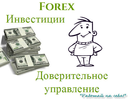 Можно ли зарабатывать на форекс форум