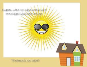 Изготовление солнцезащитных штор