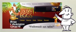 пассивный заработок на игре  золотые яйца