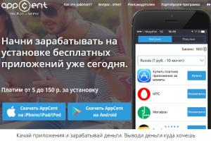 как получать денежное вознаграждение с приложением appcent.
