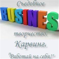 Съедобное бизнес—творчество. Карвинг