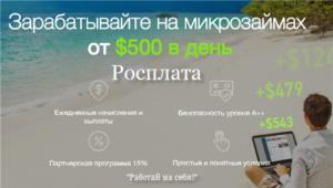 Rosoplata – один из реально работающих хайп проектов