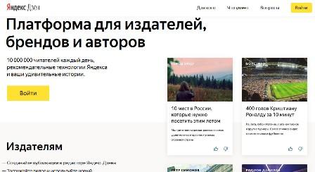Яндекс заработать